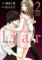 liar(2)