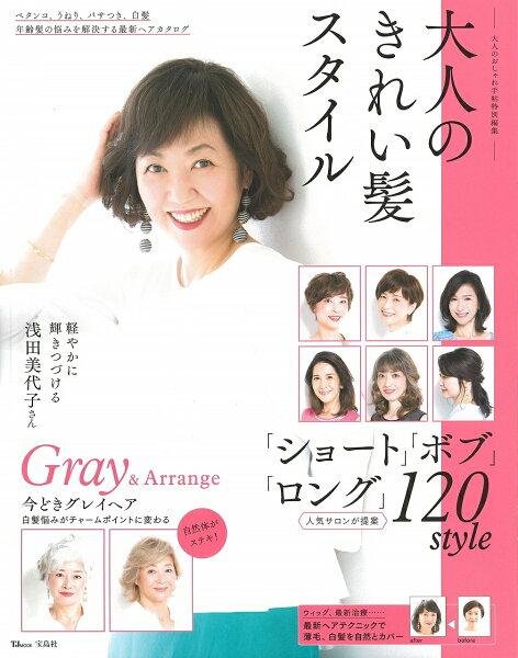 大人のきれい髪スタイル(TJMOOK大人のおしゃれ手帖特別編集)
