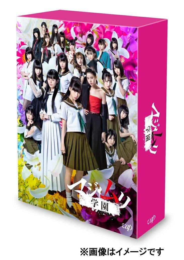 マジムリ学園 Blu-ray BOX【Blu-ray】