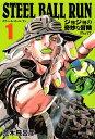 STEEL BALL RUN 1 ジョジョの奇妙な冒険 Part7 (集英社文庫(コミック版)) [ 荒木 飛呂彦 ]
