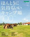 【楽天ブックスならいつでも送料無料】ほんとうに気持ちいいキャンプ場100新装版 [ Be-pal編集部 ]