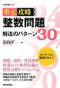 整数問題解法のパターン30 単元攻略 大学受験数学 [ 松田...