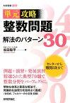 整数問題解法のパターン30 単元攻略 大学受験数学 [ 松田聡平 ]