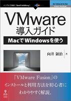 【POD】VMware導入ガイドーMacでWindowsを使う