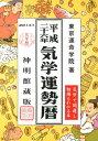 気学運勢暦(平成26年版) [ 東京運命学院 ]