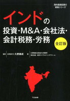 インドの投資・M&A・会社法・会計税務・労務全訂版