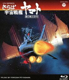 MV SERIES さらば宇宙戦艦ヤマト 愛の戦士たち
