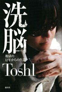 【楽天ブックスならいつでも送料無料】洗脳 [ Toshi ]