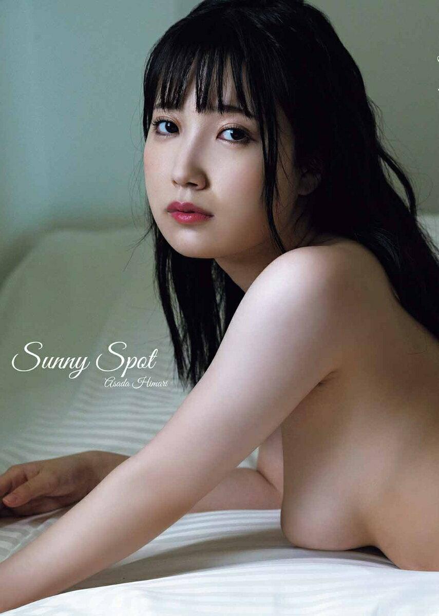 朝田ひまり ファースト写真集『Sunny Spot』