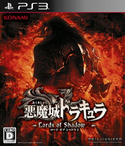【楽天ブックスならいつでも送料無料】悪魔城ドラキュラ Lords of Shadow 2 PS3版