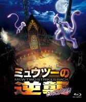 ミュウツーの逆襲 EVOLUTION【Blu-ray】