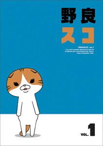 【楽天ブックスならいつでも送料無料】野良スコ Vol.1 [ ウチヤマユウジ ]