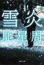 雪炎 (集英社文庫(日本)) [ 馳 星周 ]