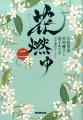 花燃ゆ(2)