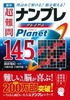 傑作超難問ナンプレプレミアム145選 Planet