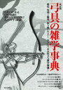 改訂版 弓具の雑学辞典 弓道にまつわる119の知識を豊富な写