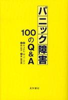 パニック障害100のQ&A