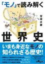 「モノ」で読み解く世界史 (だい...