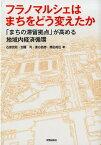 フラノマルシェはまちをどう変えたか 「まちの滞留拠点」が高める地域内経済循環 [ 石原 武政 ]