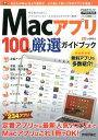 Macアプリ100%厳選ガイドブック この一冊であなたのMacをパワーアップ! [ 小原裕太 ]