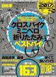 自転車完全ガイド (晋遊舎100%ムックシリーズ)