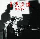 音楽図鑑 -2015 Deluxe Edition- [ 坂本龍一 ]