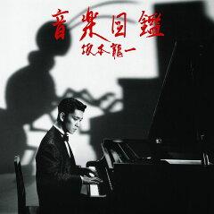 【送料無料】音楽図鑑 -2015 Deluxe Edition- [ 坂本龍一 ]