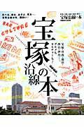 【楽天ブックスならいつでも送料無料】宝塚沿線の本