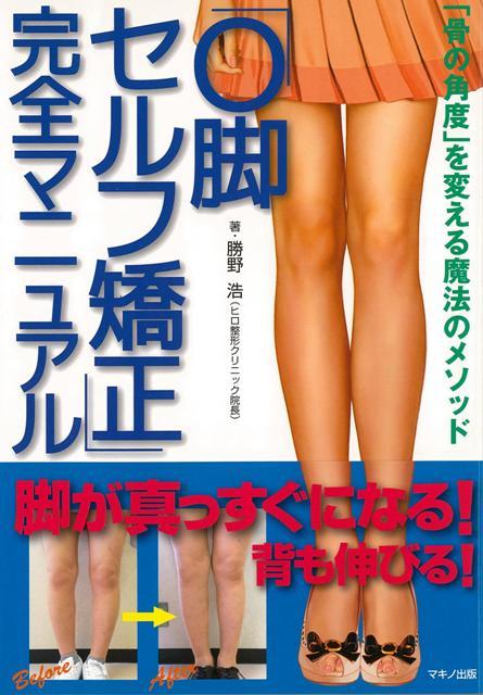 【バーゲン本】O脚セルフ矯正完全マニュアル [ 勝野 浩 ]