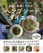 【バーゲン本】美肌!美腸!やせる!ヘンプシードダイエット