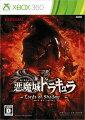 悪魔城ドラキュラ Lords of Shadow 2 Xbox360版の画像