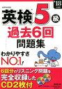 英検5級過去6回問題集 '18年度版 [ 成美堂出版編集部 ]