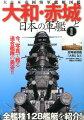 大和・赤城と日本の軍艦新装版