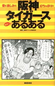 【送料無料】阪神タイガースあるある [ 阪神ファン心理研究所 ]