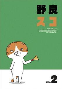 【楽天ブックスならいつでも送料無料】野良スコ Vol.2 [ ウチヤマユウジ ]