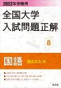 2022年受験用 全国大学入試問題正解 国語(国公立大編)