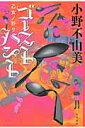 ゴーストハント(3) 乙女ノ祈リ (幽BOOKS) [ 小野不由美 ]