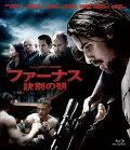ファーナス 訣別の朝【Blu-ray】