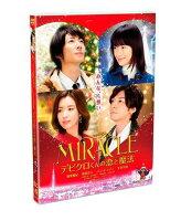 MIRACLE デビクロくんの恋と魔法 【通常版】