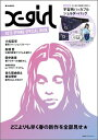X-girl 2015 SPRING SPECIAL BOOK