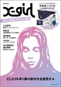 【楽天ブックスならいつでも送料無料】X-girl 2015 SPRING SPECIAL BOOK