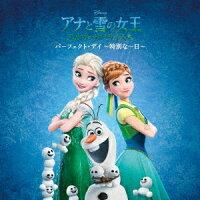 アナと雪の女王 エルサのサプライズ:パーフェクト・デイ 〜特別な一日〜