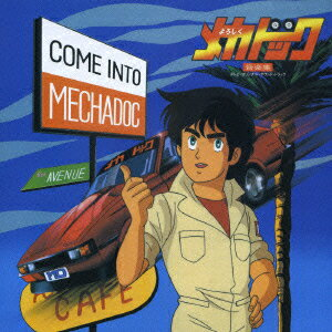 ANIMEX 1200 164::よろしくメカドック 音楽集 〜テレビ・オリジナル・サウンド・トラック〜画像