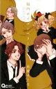 脳内ポイズンベリー 2 (クイーンズコミックス) [ 水城せとな ]