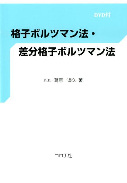 格子ボルツマン法・差分格子ボルツマン法 DVD付 [ 蔦原道久 ]
