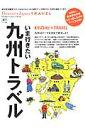 【送料無料】いま行きたい九州トラベル
