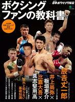 【バーゲン本】ボクシングファンの教科書