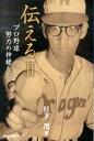 伝える(2) プロ野球努力の神様たち [ 杉下茂 ]の商品画像