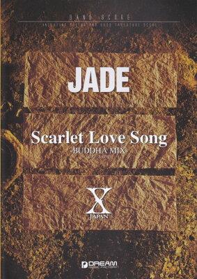 【楽天ブックスならいつでも送料無料】X Japan Jade・Scarlet love song-buddha mi