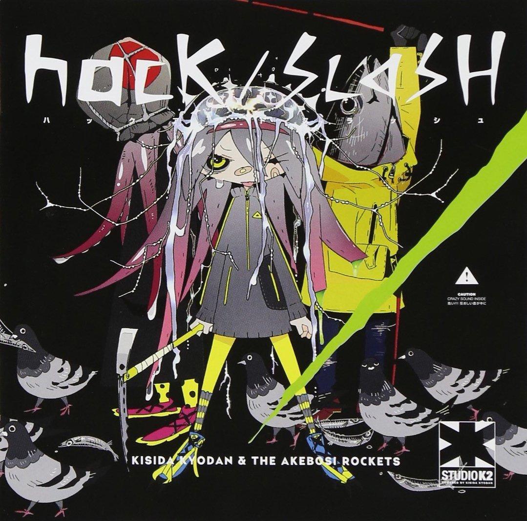 hack/SLASH画像